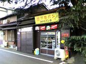 20061016_yanaka_02