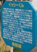 2006810_ikedako_02_a_1