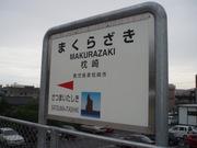 2006810_makurazaki_05