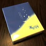 2006923_umi_no_sonata