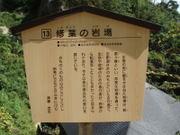 2006924_yamadera_21
