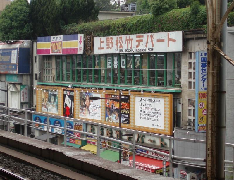 上野 映画 スケジュール